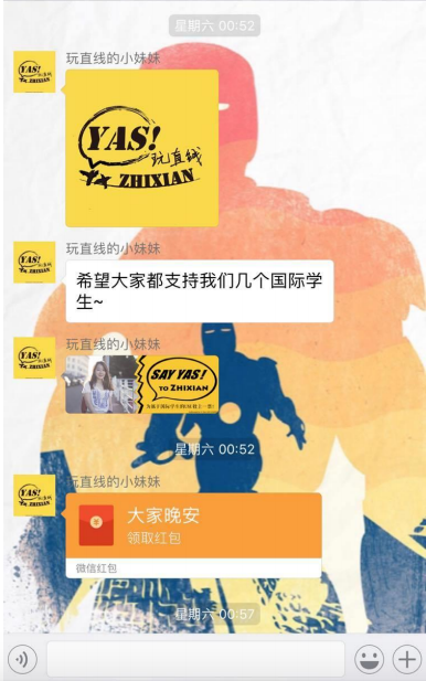 Screenshots from WeChat showing Zhixian's campaign offering money to students using the 'Red Packet' feature.