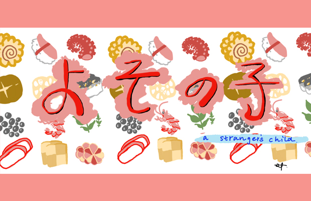 """Yosonoko"" written in Japanese script overlaying an arrangement of Japanese sushi"