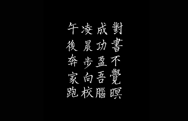 Chinese calligraphy written in white on a black background.